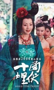 Dom latających sztyletów online / Shi mian mai fu online (2004)   Kinomaniak.pl