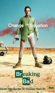 Breaking bad online (2008-) | Kinomaniak.pl