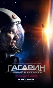 Gagarin online / Gagarin: pervyy v kosmose online (2013) | Kinomaniak.pl