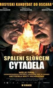 Spaleni słońcem: cytadela online / Utomlyonnye solntsem 2: tsitadel online (2011)   Kinomaniak.pl