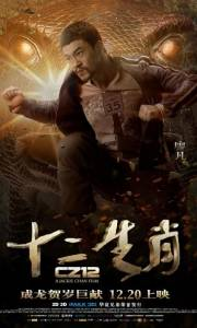 Chiński zodiak online / Chinese zodiac online (2012) | Kinomaniak.pl