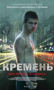 Słowo jak głaz online / Kremen online (2007) | Kinomaniak.pl
