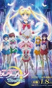 Sailor moon eternal online / Gekijouban bishoujo senshi sailor moon eternal online (2021) | Kinomaniak.pl