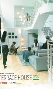 Terrace house: tokyo 2019-2020 online (2019-) | Kinomaniak.pl