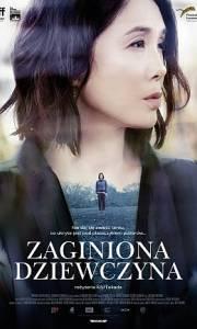Zaginiona dziewczyna online / Yokogao online (2019)   Kinomaniak.pl