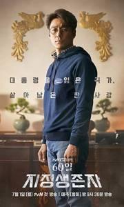Designated survivor: 60 days online / 60 il, jijeongsaengjonja online (2019-) | Kinomaniak.pl