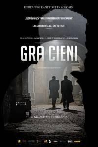 Gra cieni online / Mil-jeong online (2016)   Kinomaniak.pl