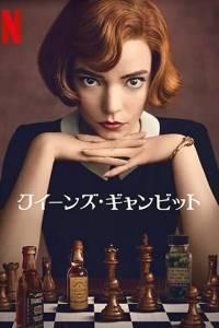Gambit królowej online / The queen's gambit online (2020)   Kinomaniak.pl